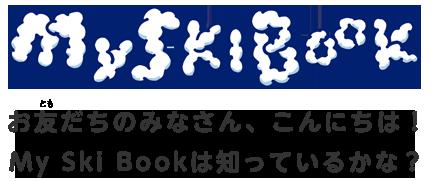 マイスキーブック