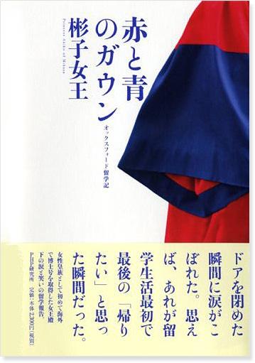 彬子女王著 赤と青のガウン
