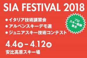 SIA FESTIVAL 2018