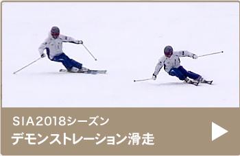 SIA2018年シーズンデモンストレーション滑走