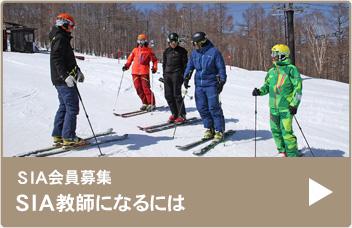 SIA会員募集スキー教師になるためには